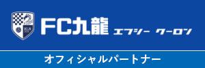 FC九龍バナー